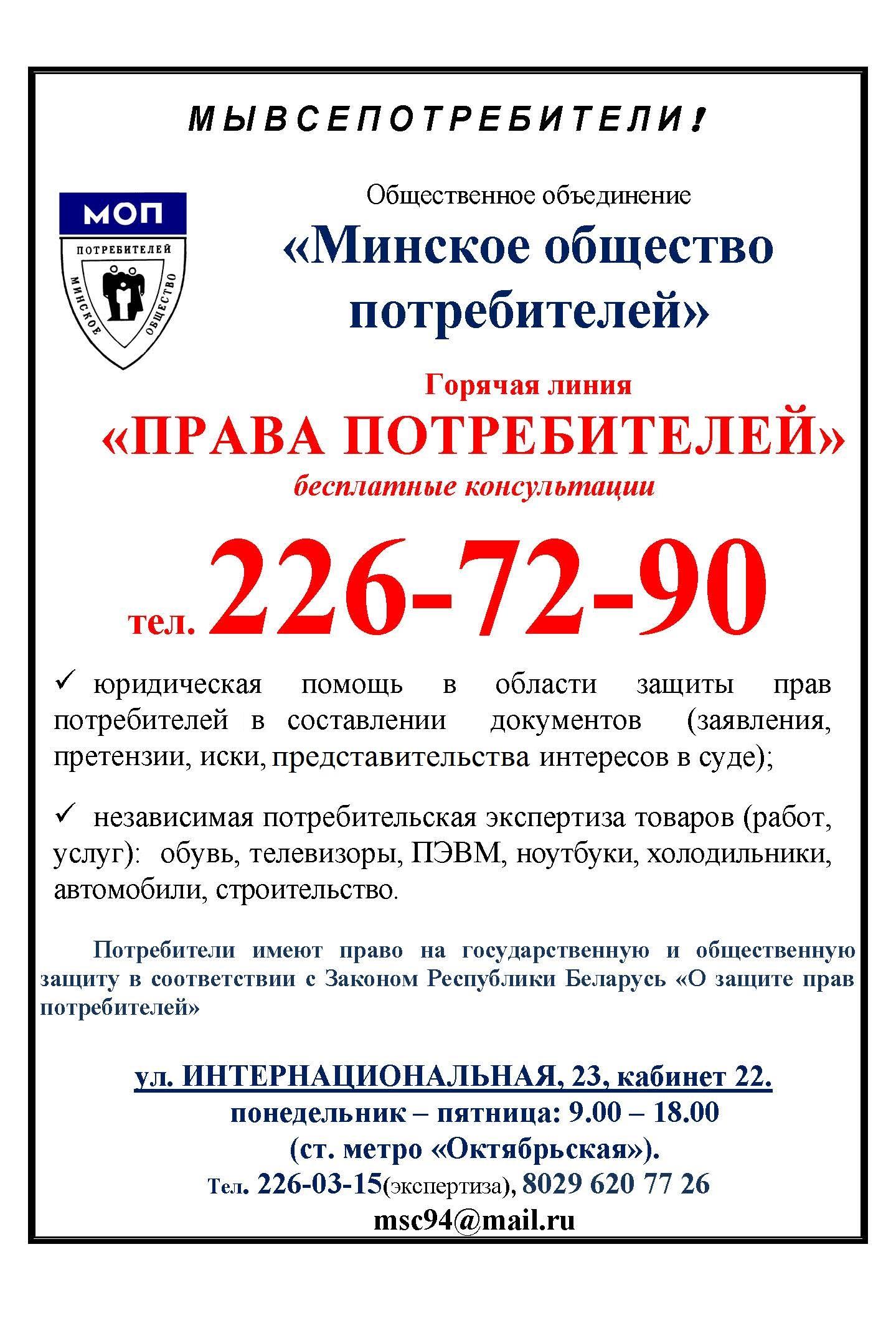 Pismo-s-reklamoy-v-gazetu-i-metro_Stranitsa_1